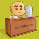 """Аватар сообщества """"Лига Юристов"""""""