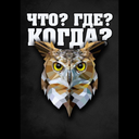 """Аватар сообщества """"Что? Где? Когда?"""""""