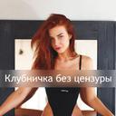 "Аватар сообщества ""Клубничка без цензуры"""