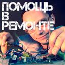 """Аватар сообщества """"Сообщество Ремонтёров - Помощь"""""""