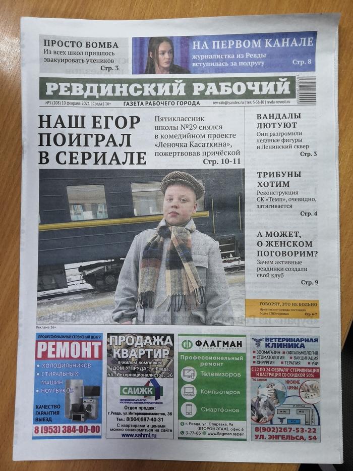 Свежий Ревдинский рабочий (5)