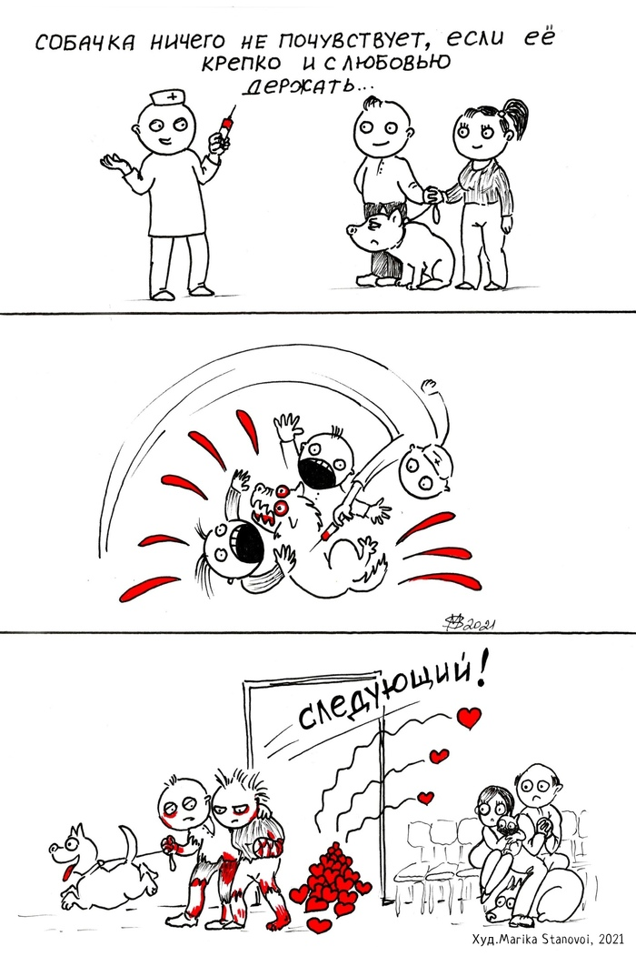 Валентинка ветеринара )