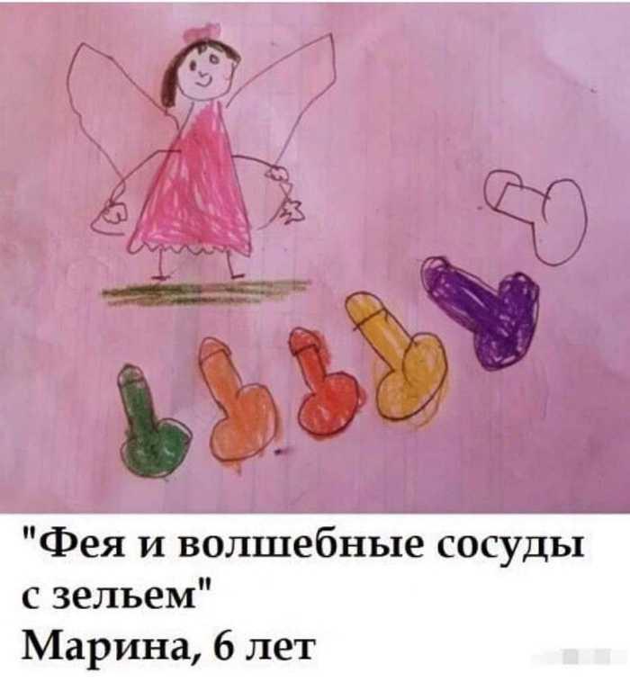 Фея и волшебные сосуды с зельем)