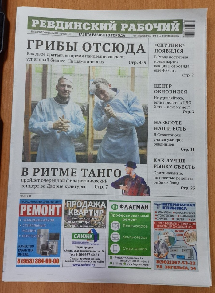 Свежий Ревдинский рабочий (6)