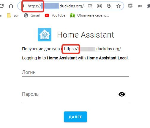 Добавим HTTPS (SSL) в Home Assistant - установим Let's Encrypt и Duck DNS в Docker, настроим веб-серверNginx Умный дом, Home Assistant, Докер, Https, Nginx, DNS, Длиннопост