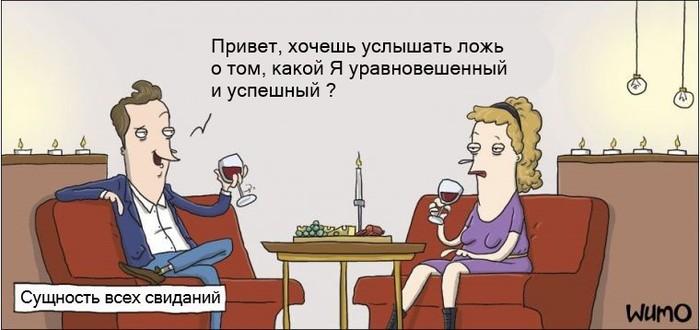 Любое свидание