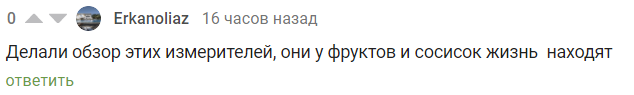 Пульсоксиметр VS Сосиска VS Кот