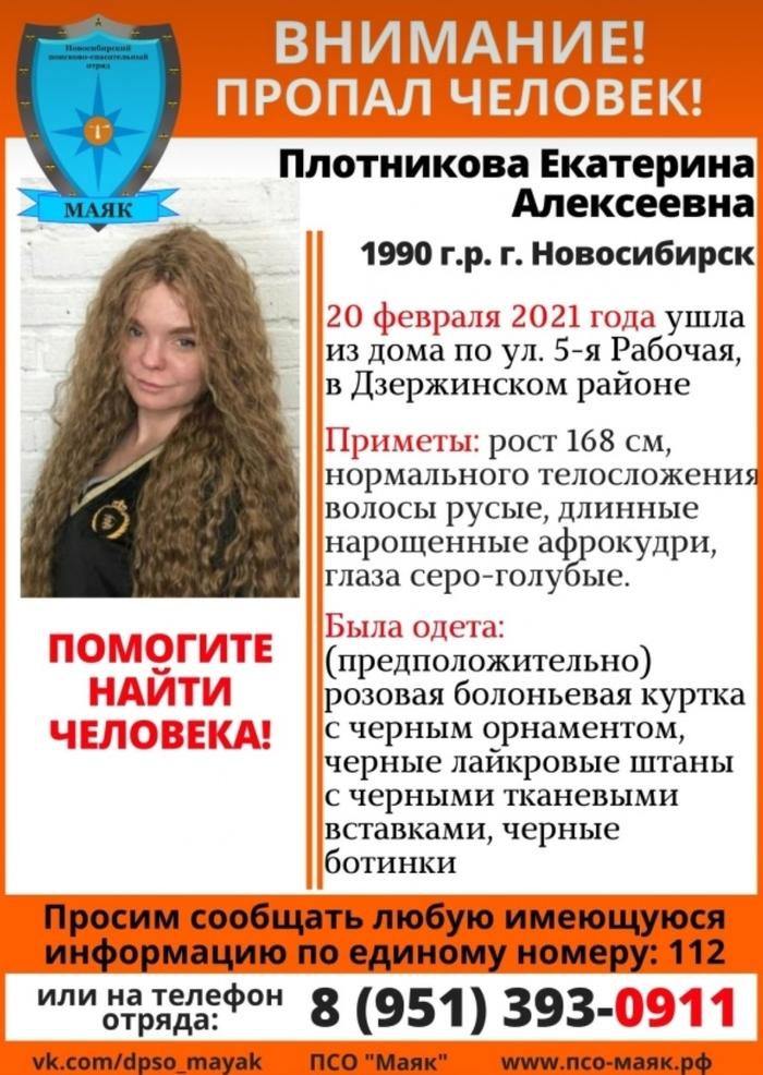 Пропал человек. Новосибирск