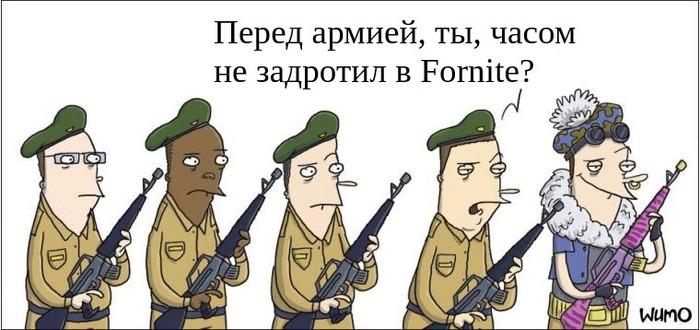 Переигравший в Fortnite