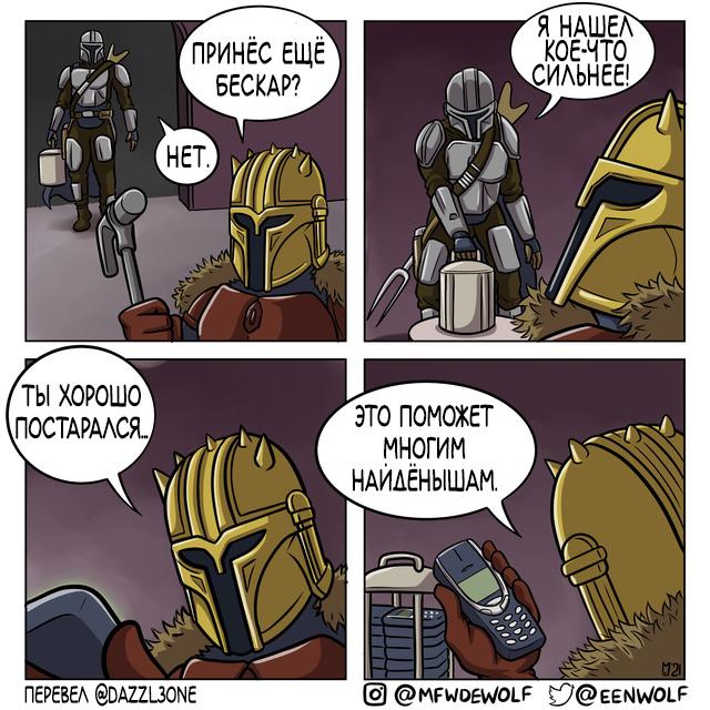 Непробиваемая броня
