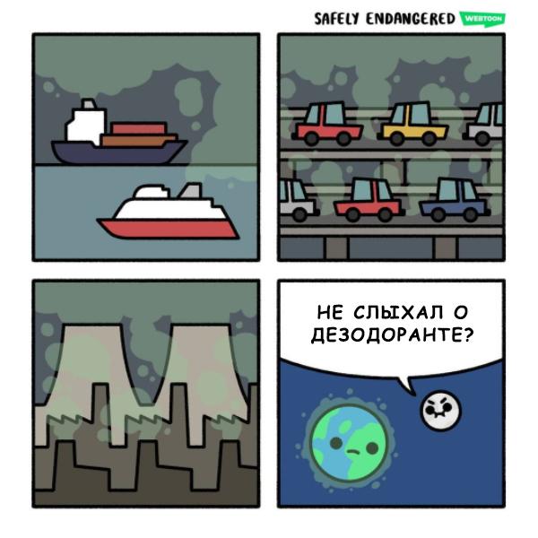 Неприятный запах