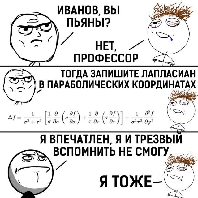 Лапласиан в параболических координатах )
