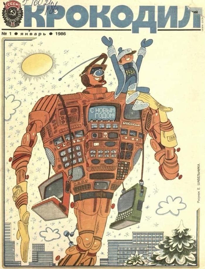 Киберпанк - 1986
