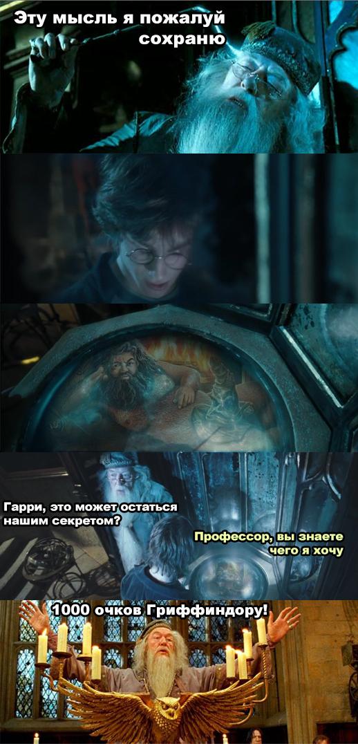 Хитрый Гарри