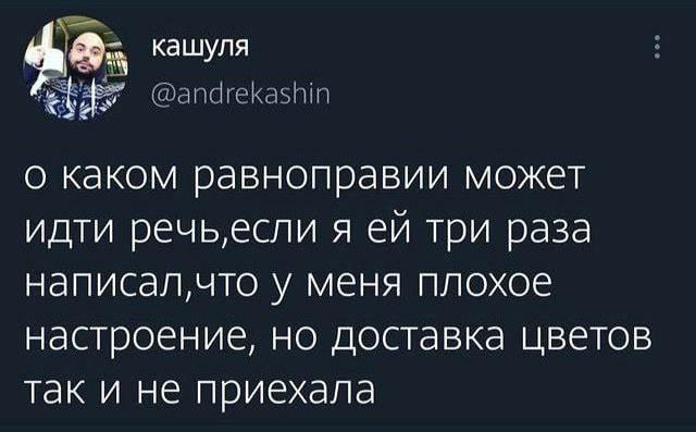 Обидно