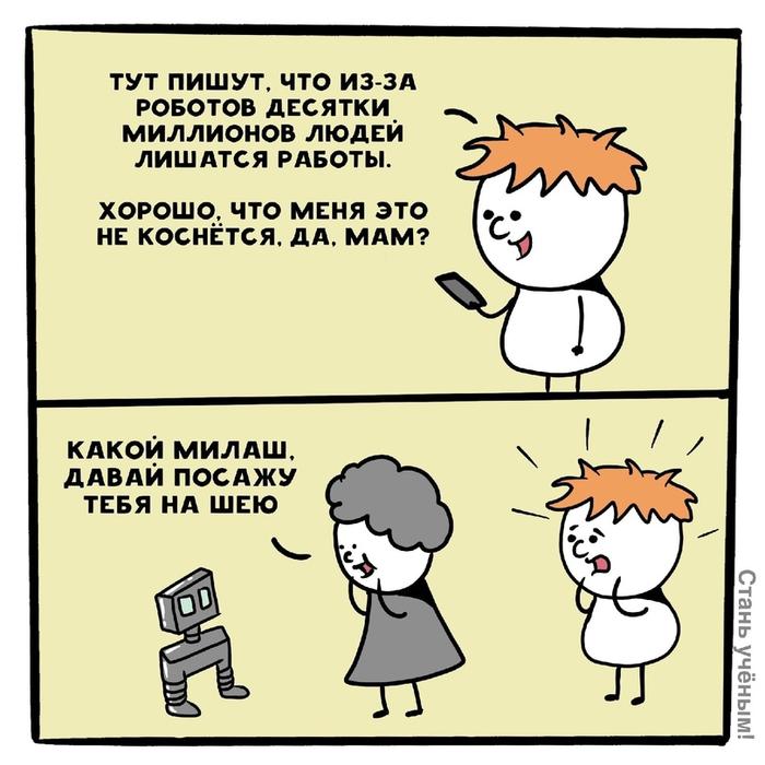 Роботы, крадущие работу