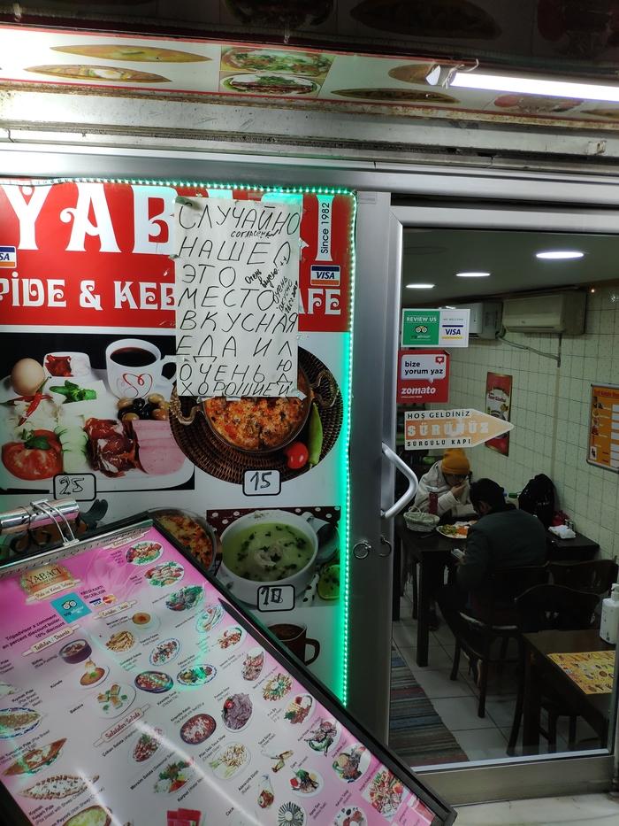 Маркетинг в одной из забегаловок Стамбула