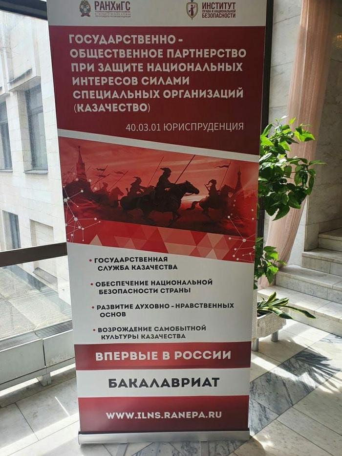 Хочешь стать бакалавром казачьих наук?