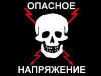 Ликбез. Человека убивает ТОК! (НЕ напряжение) Электрический Ток, Напряжение, Высокое напряжение, Низкое напряжение, Ликбез, Безопасность, Закон Ома, Переменный ток, Постоянный ток, Опасность, Длиннопост