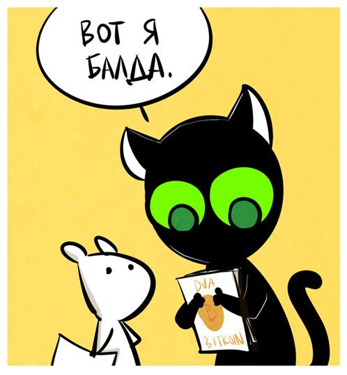 Ну хоть купил Кошки-Мышки, Комиксы, Кот, Мышь, Криптовалюта, Биткоины, Деньги, Длиннопост