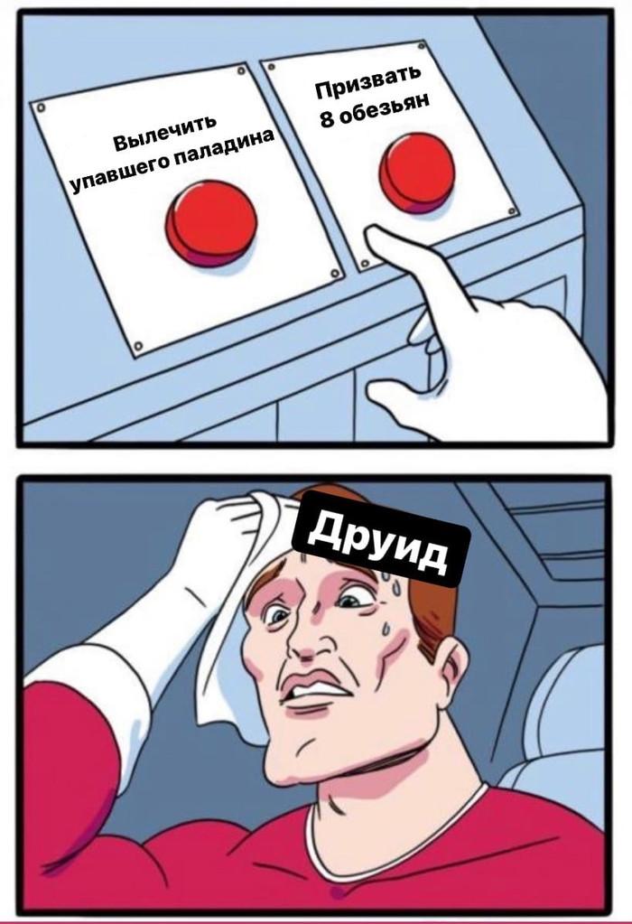 Трудный выбор