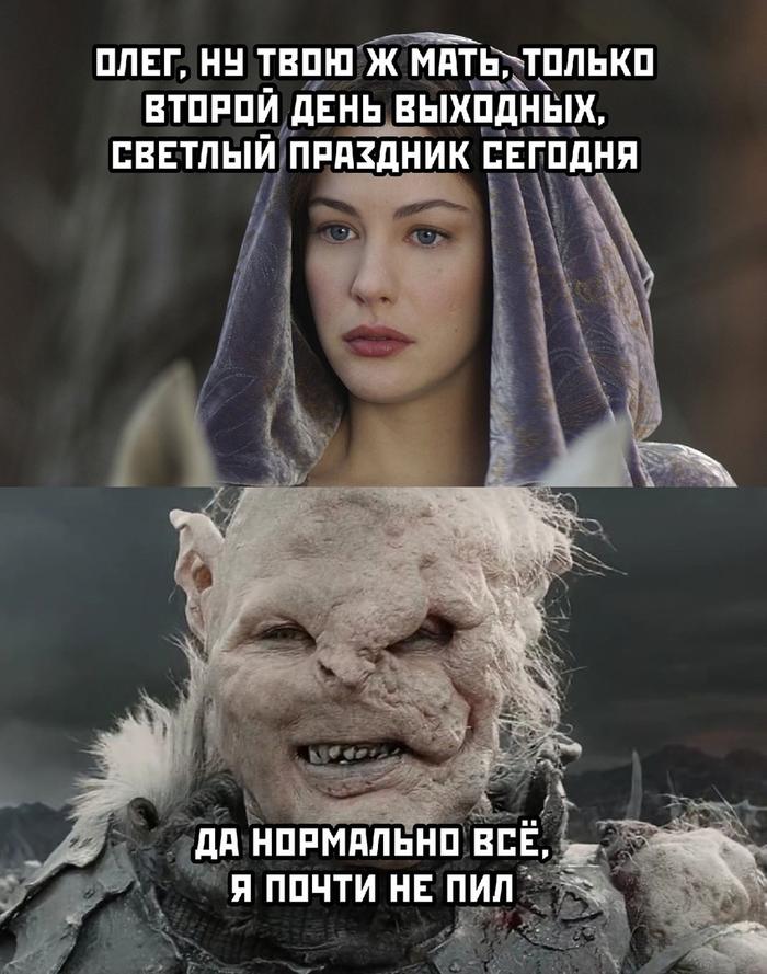 Время людей кончилось, настало время Олегов