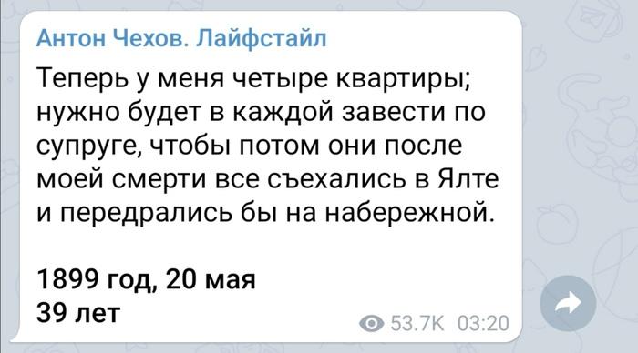 Из дневника А.Чехова