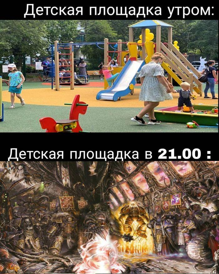Ересь на детской площадке