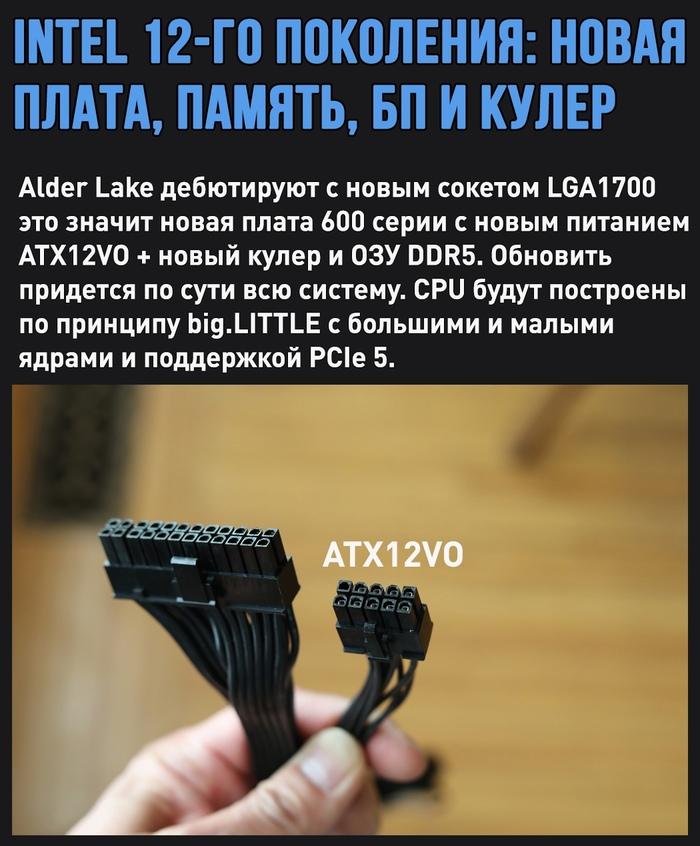 Процессоры Intel Alder Lake-S 12-го поколения потребуют новую материнскую плату, кулер, блок питания и ОЗУ Intel, Центральный процессор, Intel core, Процессор, Картинка с текстом