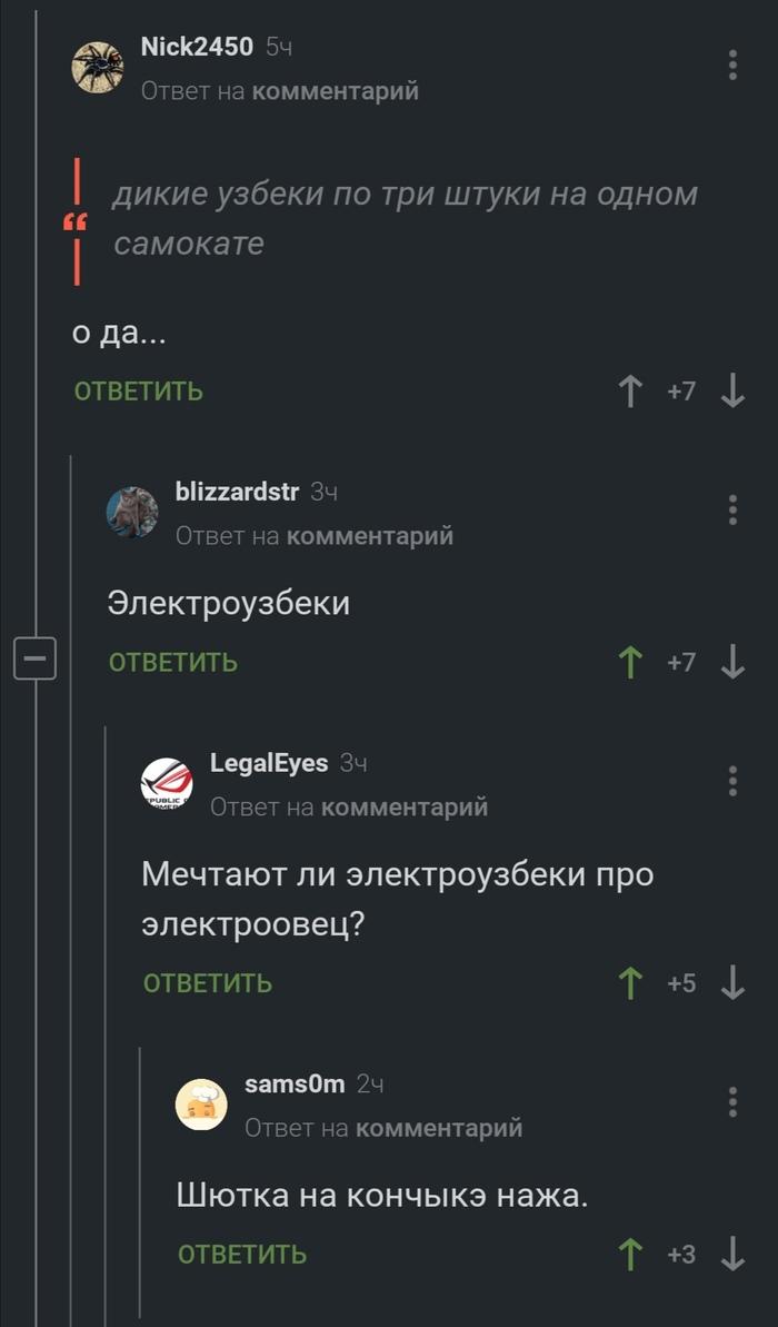 Электроузбеки