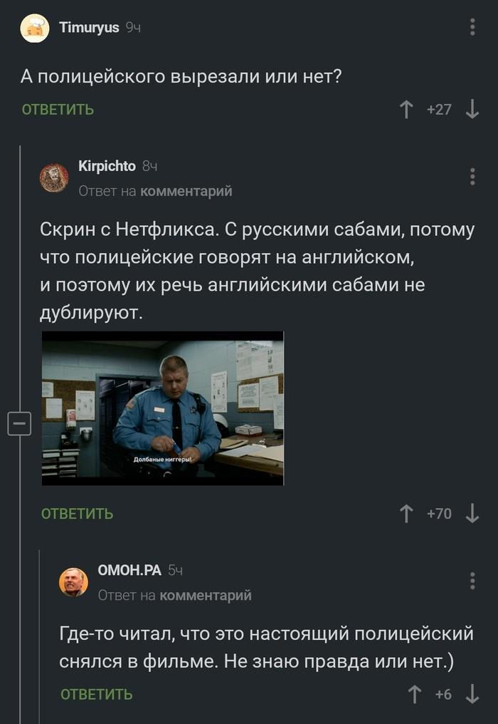 Опять во всем виноваты русские