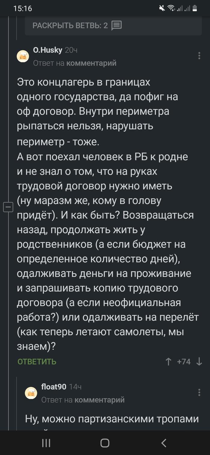 Про Беларусь и майдан