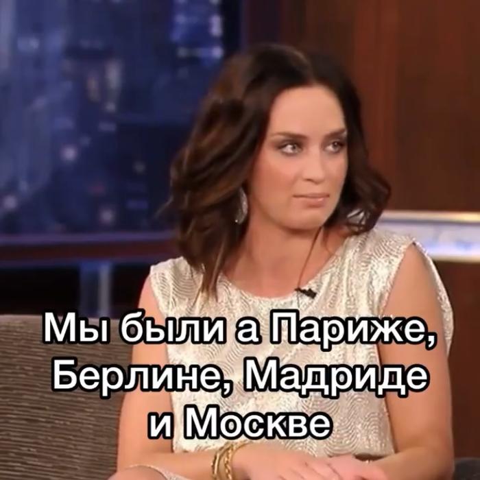 Эмили Блант о поездке в Россию