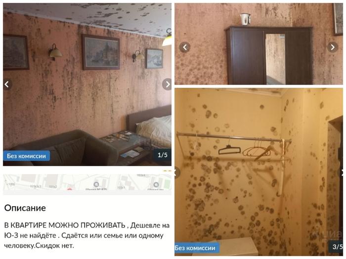 Об аренде жилья в Москве
