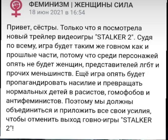 STALKER 2 и угнетение
