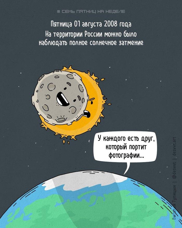 Проект Семь пятниц на неделе #175. В этот день в 2008-м году было затмение Пятница, Проект Семь пятниц на неделе, Комиксы, Солнечное затмение, Луна, Земля, Солнце