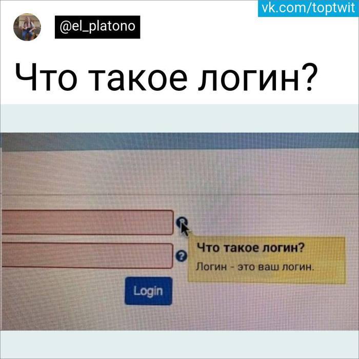 Что такое логин?