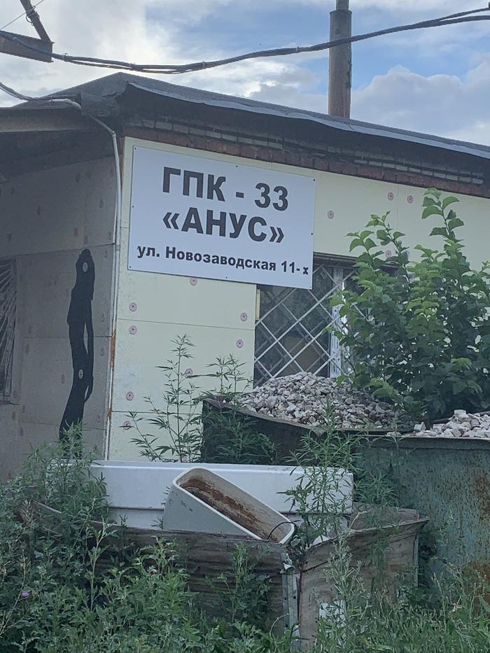 Гаражный кооператив в центре Тольятти