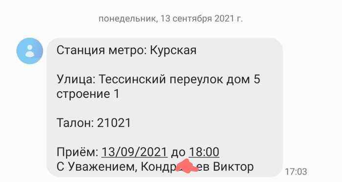 Сотрудники Роспотребнадзора по Москве сливают информацию юридическим компаниям Негатив, Развод на деньги, Длиннопост, Обман, Роспотребнадзор