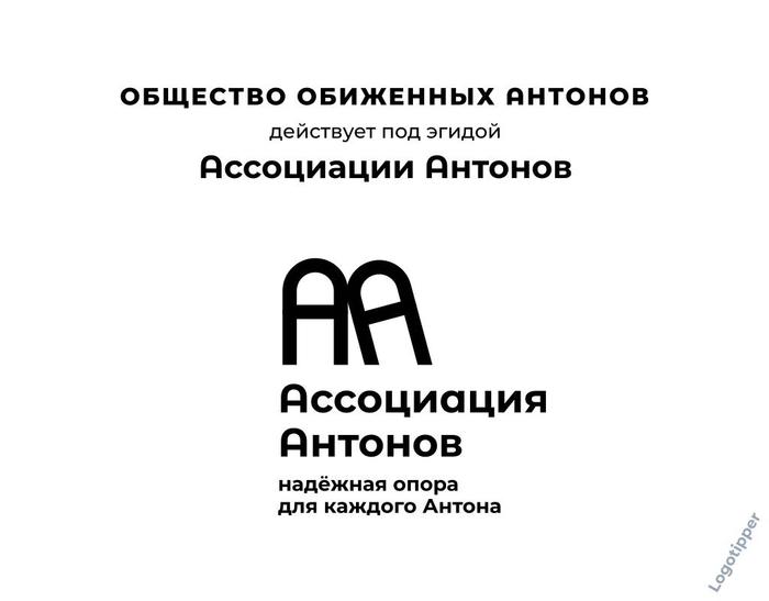 Общество обиженных Антонова Юмор, Каламбуры, Дизайн, Нейминг, Логотип, Бренды, Антон, Длиннопост
