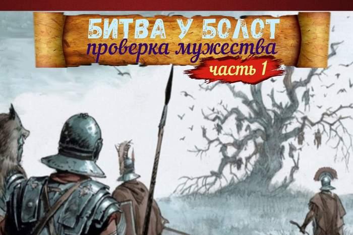 Война вождя Арминия против Римской империи. Узнай что было после битвы в Тевтобургском лесу где погибли легионы Вара!