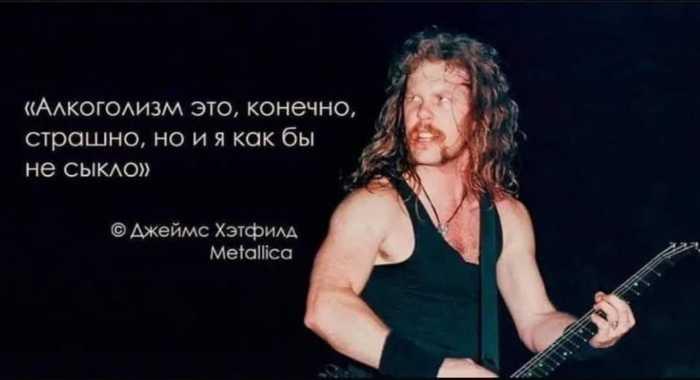 Субботне-утрешняя Metallica
