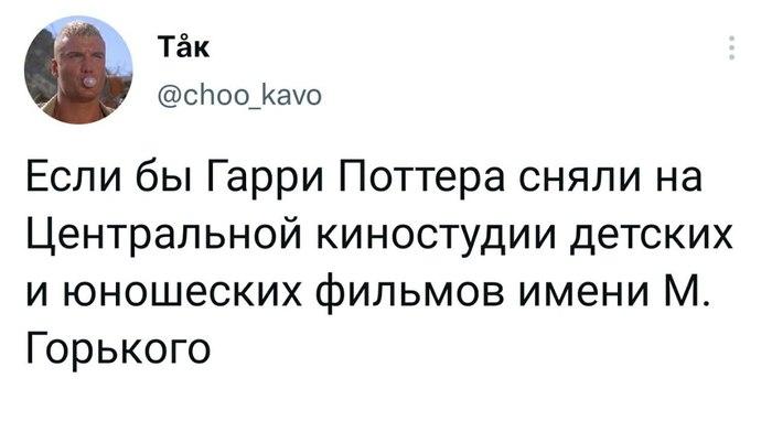Поттер по-советски