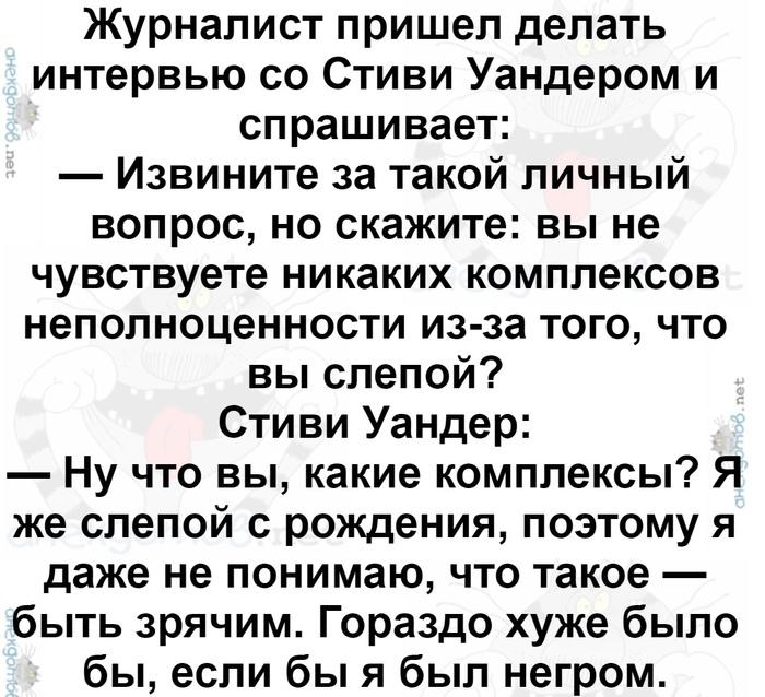 Стиви Уандер