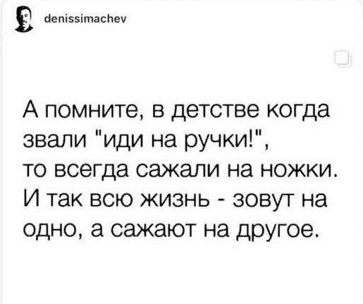 Очередная правда жизни...