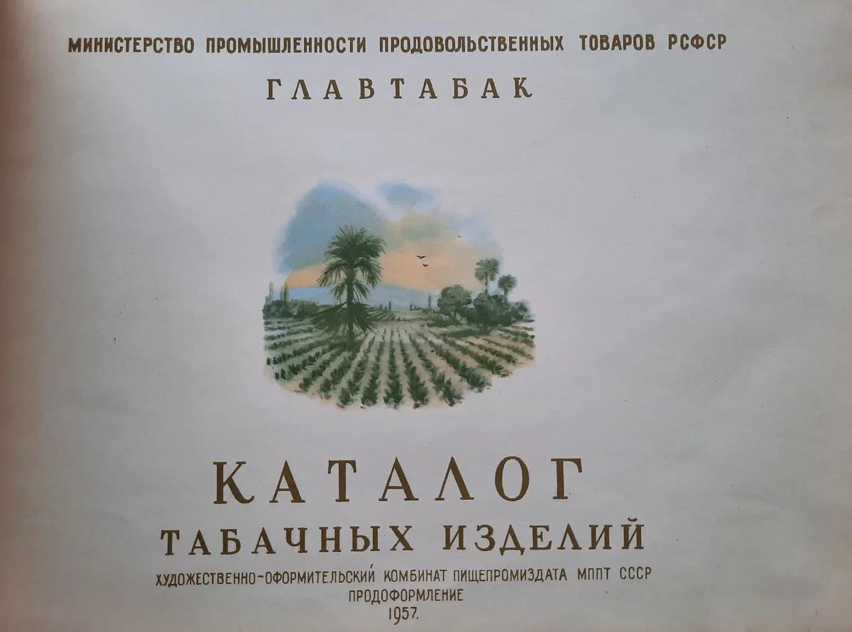 Каталог табачных изделий 1957 года в ссср электронные сигареты купить в уфе недорого