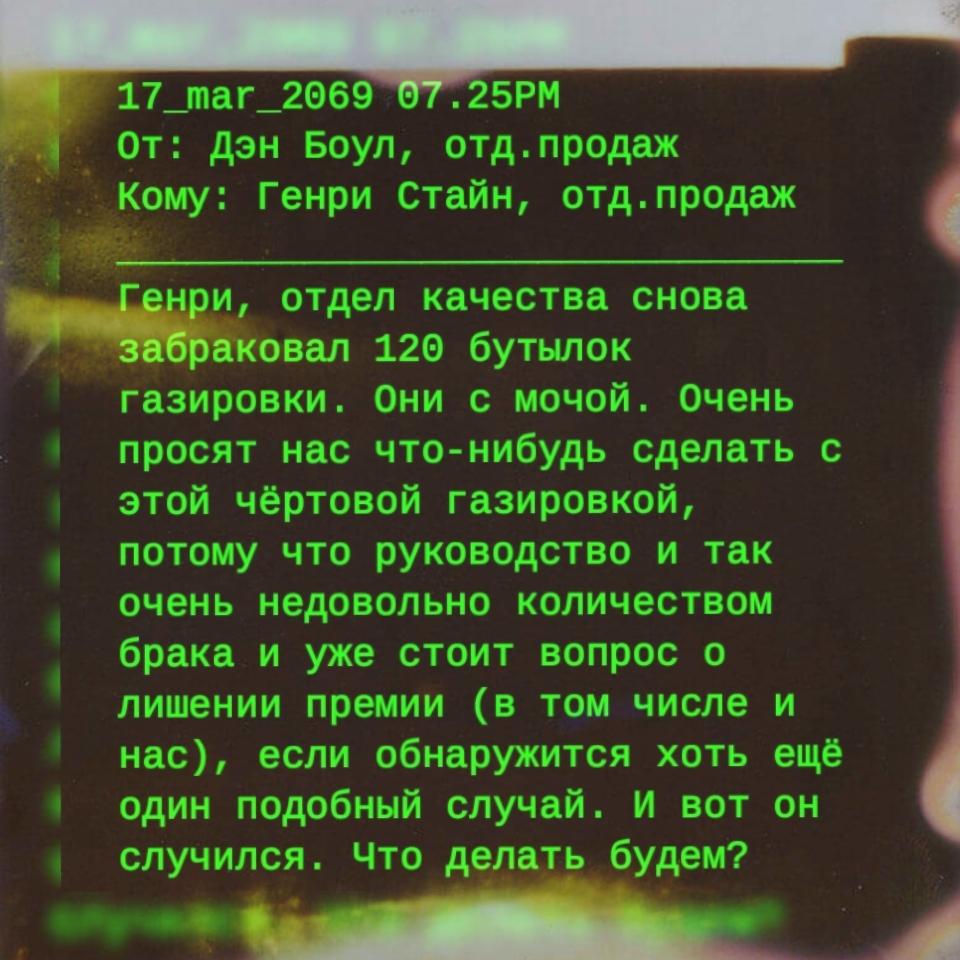 """Вкус победы"" (Fallout)"